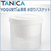【数量限定】ヨーグルティア水切りバスケット 4560139330318 タニカ電器 TANICA YM-1200【あす楽】