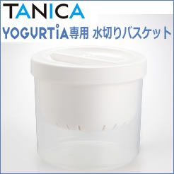 【通常在庫品】4560139330318タニカ電器YM-1200水切りバスケットヨーグルティア