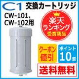 【数量限定】【CWA-01 日本ガイシ 浄水器交換用カートリッジ(C1/シーワン/スタンダードタイプ CW-101/CW-102/ハイグレードタイプ CW-201 用)/CWA01【あす楽】【sle】