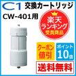 【割引クーポン配布中】【ポイント12倍】CWA-04 日本ガイシ 浄水器交換用カートリッジ(C1/シーワン/スリムタイプ CW-401用)/CWA04【あす楽】【02P27May16】