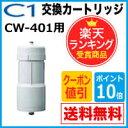 【ポイント10倍】CWA-04 日本ガイシ 浄水器交換用カートリッジ(C1/シーワン/スリムタイプ CW-401用)/CWA04【あす楽】
