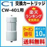 【3%OFFクーポン配布中】【CWA-04 日本ガイシ 浄水器交換用カートリッジ(C1/シーワン/スリムタイプ CW-401用)/CWA04【あす楽】【sle】
