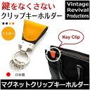 マグネットクリップキーホルダー イタリアンレザー 革 イエロー 黄色 Key Clip yellow Vintage Revival Productions 4562277710236 キ..