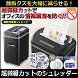 【割引クーポン配布】NEO4-PSD008 WEB企画品 業務用電動シュレッダー