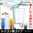【通常在庫品】 SPA-001-CB 信越ポリマー Shupua シュプア シリコン製コップ クリアブルー【あす楽】