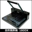 自炊断裁機 スタックカッター 180DX Durodex(デューロデックス)13180