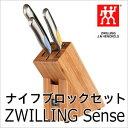 【通常在庫品】 32297-615 HENCKELS(ヘンケルス)/ZWILLING(ツヴィリング) ナイフブロックセット ツヴィリングセンス 3本セット ( ...