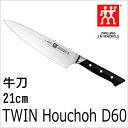 【通常在庫品】 34243-211 ツヴィリング J.A. ヘンケルス(ZWILLING J.A. HENCKELS) ツインホウチョウD60 牛刀 21cm ...