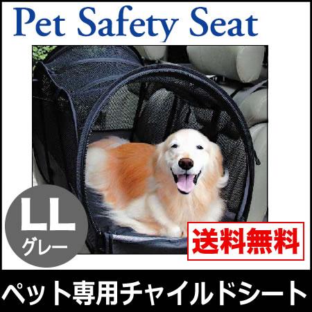 【数量限定】5840035 シーケー販売 犬用カー用品 ペットセーフティーシート(LL、グレー)/キャリーケース/メッシュ/ケージ/折りたたみ/キャリーバッグ/ペットハウス/車用/ペットセーフティシート/ドライブボックス