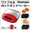 【数量限定】 VWH-20-R Vitantonio ビタントニオ バラエティサンドベーカー レッド/ワッフル&ホットサンド