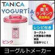 【完売しました】ヨーグルトメーカー タニカ ヨーグルティア ピンク YM-1200-NR タニカ電器 TANICA スタートセット YM1200NR 【お一人様1点限り】【正規品】