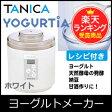 【完売しました】ヨーグルトメーカー タニカ ヨーグルティア ホワイト YM-1200-NW タニカ電器 TANICA スタートセット YM1200NW 【お一人様1点限り】【正規品】 タニカ ・ヨーグルティア