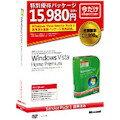 【送料無料】【通常在庫品】 マイクロソフト Windows Vista Home Premium SP1 アップグレード版 特別優待パッケージ 66I-02893