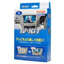 UTV404P2 データシステム TV KIT テレビキット 切替タイプ...