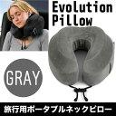 【在庫限り】旅行枕 エボリューションピロー (グレー)Cabeau/カブー Evolution Pillow 127913-190 アントレックス 127913 携帯枕 ネックピロー【あす楽】