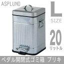 【通常在庫品】 162805 アスプルンド ASPLUND ゴミ箱 ブリキスクエアダストビンL シルバー (内容器20リットル)