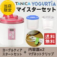 【サンテクダイレクト限定品】 YM-1200-NR-MS タニカ電器 ヨーグルティア マイスターセット ピンク