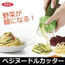 【数量限定】ベジヌードルカッター HandHeld Spiralizer 11151300 OXO(オクソー)【あす楽】