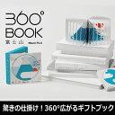 【数量限定】360°BOOK 富士山 草...