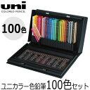 【数量限定】UC100C 三菱鉛筆 ユニカラー色鉛筆100色セット uni◆