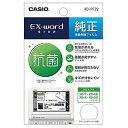 【通常在庫品】XD-PF22 カシオ計算機 CASIO 電子辞書 EX-word用液晶保護フィルム エクスワード用