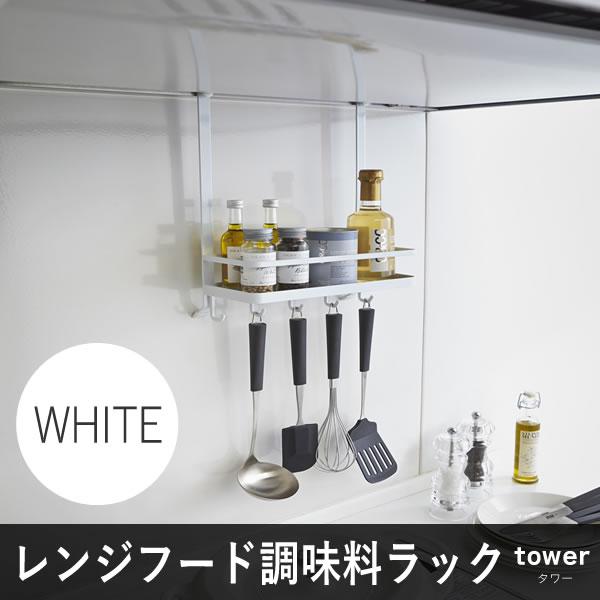 山崎実業 レンジフード調味料ラック
