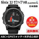 【数量限定】【日本語版】【正規品】 13382D-GARMIN GARMIN(ガーミン) fenix 3J Sapphire HR アウトドアGPS 13382...