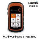 【数量限定】【日本語版】【正規品】 150808-GARMIN GARMIN(ガーミン) eTrex20xJ Handy GPS GLONASS対応 150808 イートレックス ハンディー 小型 アウトドア グロナス◆