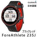 【割引クーポン配布中】【5年延長保証購入可能】【数量限定】【日本語版】【正規品】 37176H-GARMIN GARMIN(ガーミン) ForeAthlete 235J Black Red 37176H ガーミン フォアアスリート235J GPS