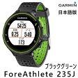 【値引クーポン配布】【5年延長保証購入可能】【数量限定】【日本語版】【正規品】 37176K-GARMIN GARMIN(ガーミン) ForeAthlete 235J Black Green 37176K ガーミン フォアアスリート235J GPS【05P03Dec16】