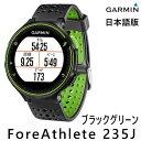 【5年延長保証購入可能】【10/26頃入荷予定ご予約受付】【日本語版】【正規品】 37176K-GARMIN GARMIN(ガーミン) ForeAthlete 235J Black Green 37176K ガーミン フォアアスリート235J GPS