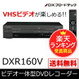 【数量限定】DXR160V DX BROADTEC ビデオ一体型DVDレコーダー