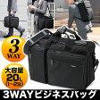3WAYビジネスバッグ(通勤&出張対応) 手提げ/リュック/ショルダー 大容量/軽量 NEO-BAG048 WEB企画品