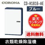 ��5ǯ��Ĺ�ݾڹ�����ǽ�ۡڿ��̸����CD-H1816-AE �� ����ץ�å����� 18L ����� CORONA ���ഥ��� ���쥬��ȥ֥롼 CD-H1816(AE)