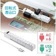 【通常在庫品】USB充電ポート付電源タップ(2ポート合計最大3.4A出力・6個口・回転式・iPhone/iPad/スマホ/タブレット充電・1.8m・コンセントタップ・ホワイト) NEO7-TAP020