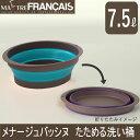 【在庫限り】メトレフランセ/Maitre Francais メナージュ 「バッシヌ Bassine 」 (ブルー/青) 843-BL 旭金属 洗い桶 エラストマー素材