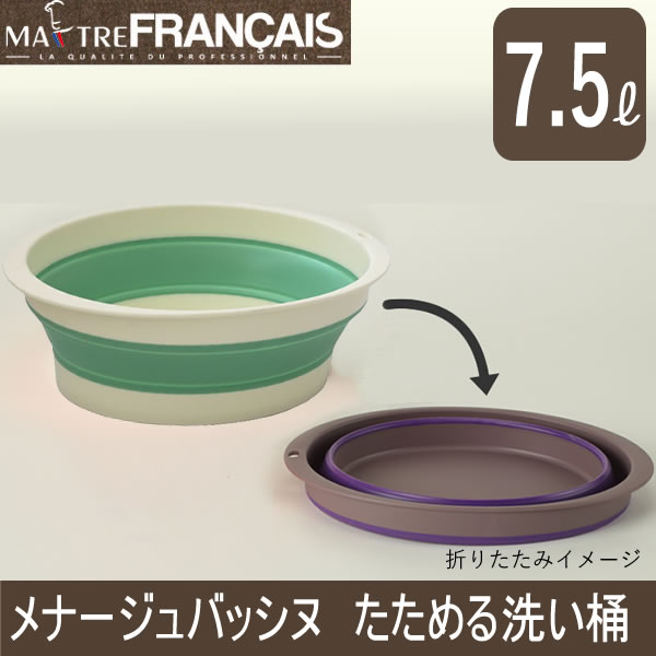 【在庫限り】メトレフランセ/Maitre Francais メナージュ 「バッシヌ Bassine 」洗い桶 (グリーン/緑) 843-GR 旭金属 エラストマー素材|日用品 ばけつ 折りたたみ おしゃれ おりたたみ 収納【あす楽】