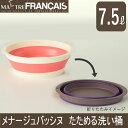 【在庫限り】メトレフランセ/Maitre Francais メナージュ 「バッシヌ Bassine 」(ピンク) 843-PK 旭金属 洗い桶 エラストマー素材