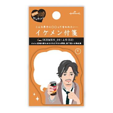 【割引クーポン配布】【数量限定】 EFM-708-658 (株)日本ホールマーク イケメン付箋 上司