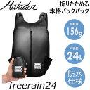 【数量限定】 Freerain24 Backpack フリーレイン24バックパック 大容量24リットルの折りたたみ式バックパック/リュックサック KMD0004 Matadorマタドール kmd0004【あす楽】|メンズ レディース 防水 リュック 軽量 折り畳みリュック 大容量 アウトドア 軽い バッグ バック