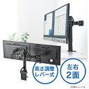 【通常在庫品】液晶モニターアーム(デュアルモニター対応・クランプ固定) NEO1-LA030|家電 生活家電 パソコンモニター パソコンアーム パソコン pc 液晶モニター ディスプレイアーム