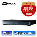 【5年延長保証購入可能】【数量限定】 DMR-BRX7020 パナソニック Panasonic 全自動DIGA 7TB HDD搭載 BDレコーダー