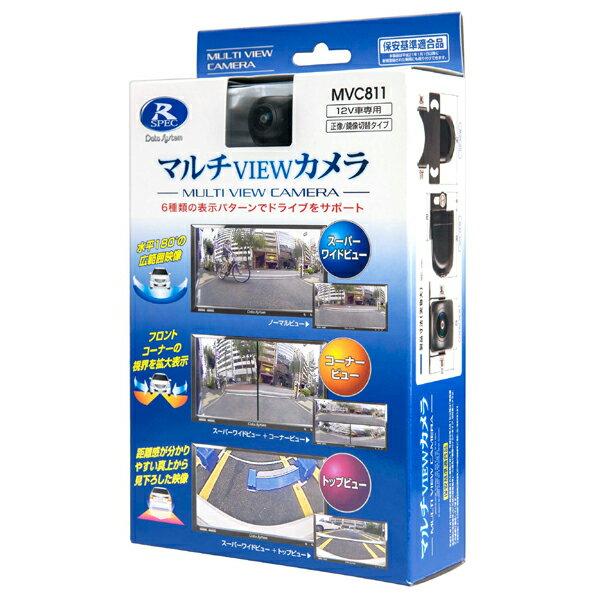 【割引クーポン配布中】【数量限定】 MVC811 データシステム マルチVIEWカメラ 【送料無料】