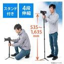 【割引クーポン配布】【通常在庫品】カメラ一脚 簡易三脚(自立一脚 スタンド付 4段伸縮 最低535〜最高1635mm カメラ ビデオ設置対応) NEO2-DGCAM004 WEB企画品 カメラ一脚 自立タイプ