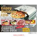 【割引クーポン配布】【数量限定】 ON-1781 尾上製作所 コンパクトピザオーブン | ピザオーブ