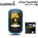 【数量限定】 010-01325-18C GARMIN(ガーミン) eTrex Touch25J Handy GPS 地図バンドルセット 日本登山地形図V4 数量限定 イートレックス タッチ25ジェイ