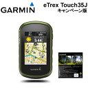 【数量限定】 010-01325-19C GARMIN(ガーミン) eTrex Touch35J Handy GPS 地図バンドルセット 日本登山地形図V4 数量限定 イートレックス タッチ35ジェイ