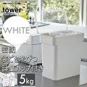 密閉 袋ごと米びつ 5kg 軽量カップ付 ホワイト 白 03...