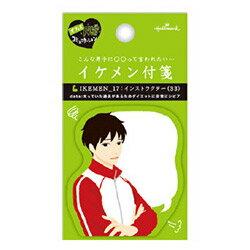 【割引クーポン配布】【数量限定】 EFM-731-618 (株)日本ホールマーク イケメン付箋 インストラクター 30枚入り