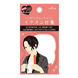 【割引クーポン配布】【数量限定】 EFM-731-625 (株)日本ホールマーク イケメン付箋 美容師 30枚入り